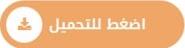 آخر إصدار فلاشة عربية لـLG P768 (أندرويد 4.1.2) Lg Optimus L9