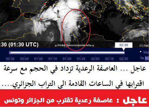اعصار قوي يضرب الشمال الافريقي لاخد احتياطاتكم