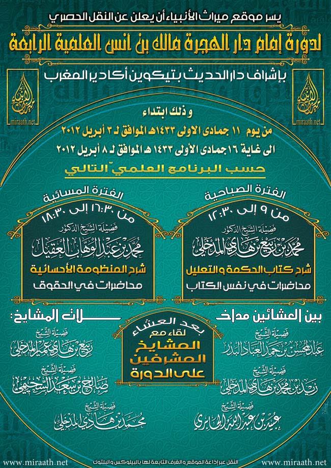 دورة إمام دار الهجرة مالك ابن أنس العلمية الرابعة (بالمملكة المغربية)