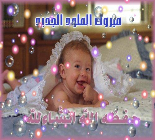 مبروووووووك لأخي هشــــام على المولود الجديد ( أمير )