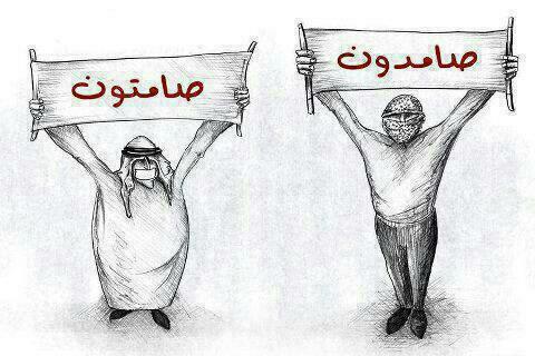 الموقف الرسمي العربي