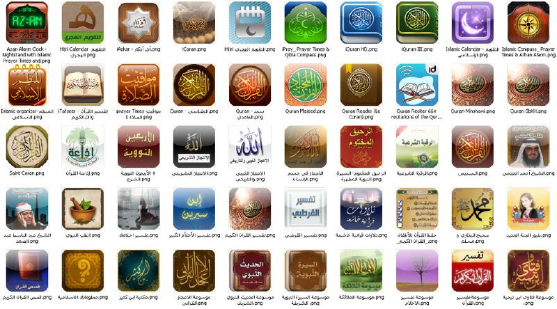 تطبيقات اسلامية  في رابط واحد