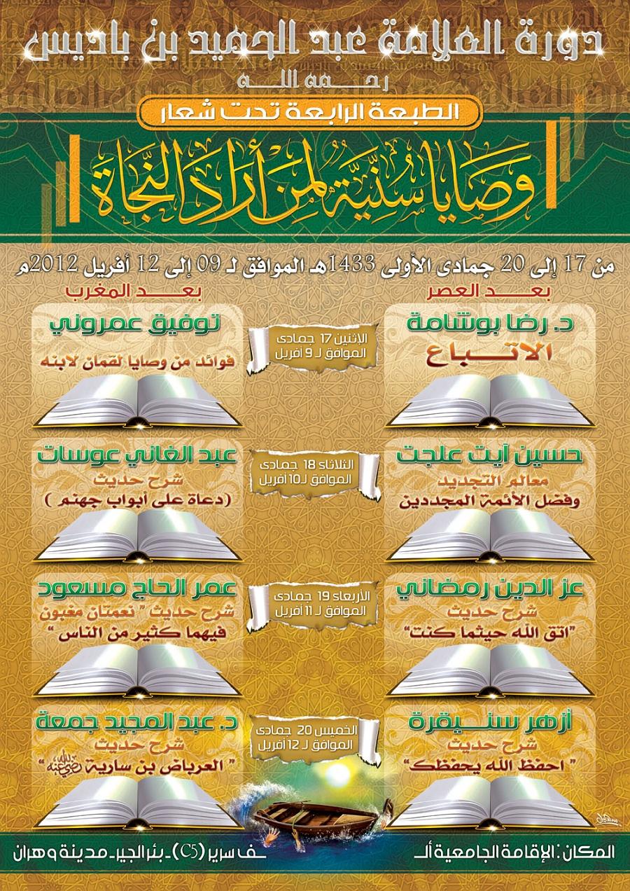إعلان عن دورة العلامة عبد الحميد بن باديس ـ رحمه الله ـ في طبعتها الرابعة 1433 /2012