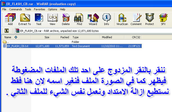 طريقة تفليش b7722 + الفلاشة العربية