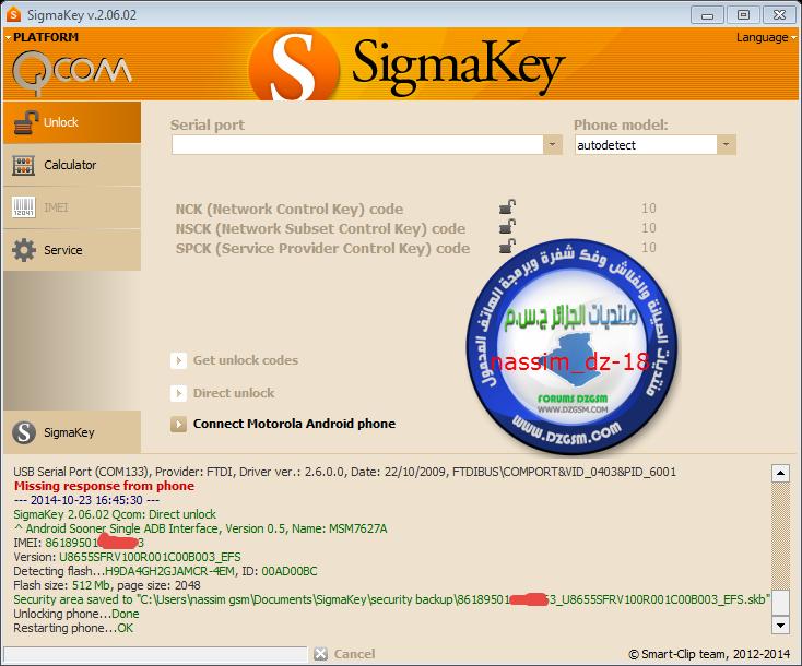 تجارب الاعضاء فى تفليش وعمل ريبير وفك الشفرة على SigmaBox