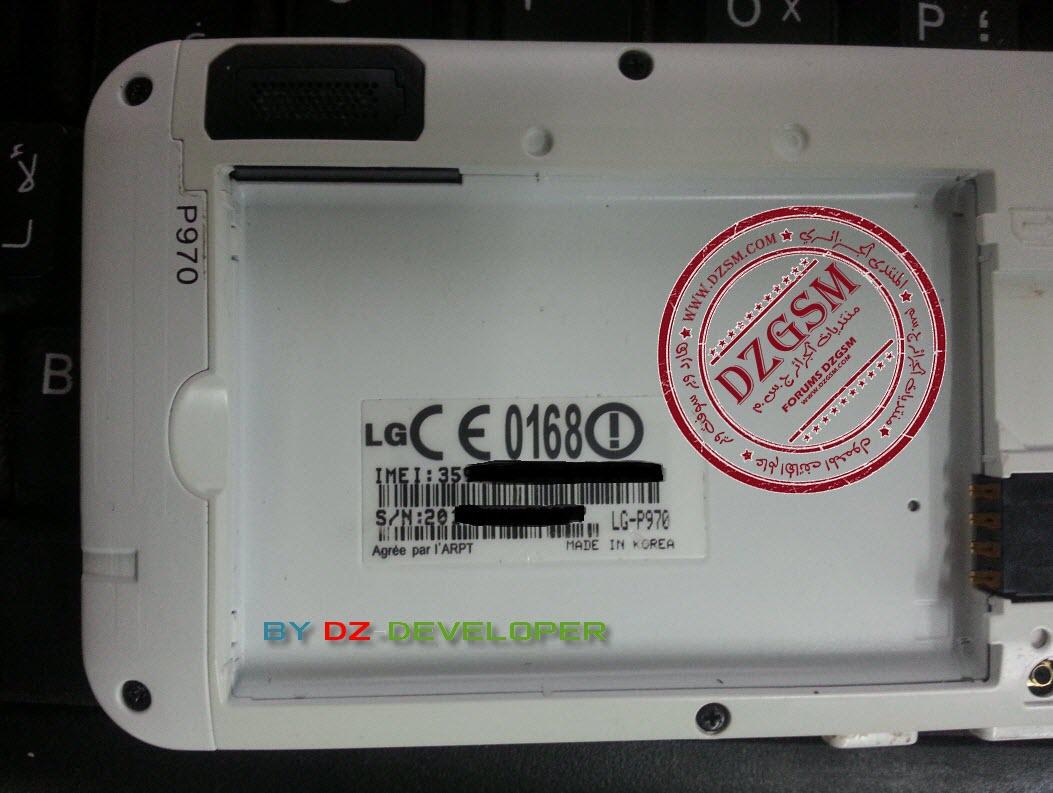 ������ ����� ������ ��� ������ ������ ���� LG Optimus Black P970