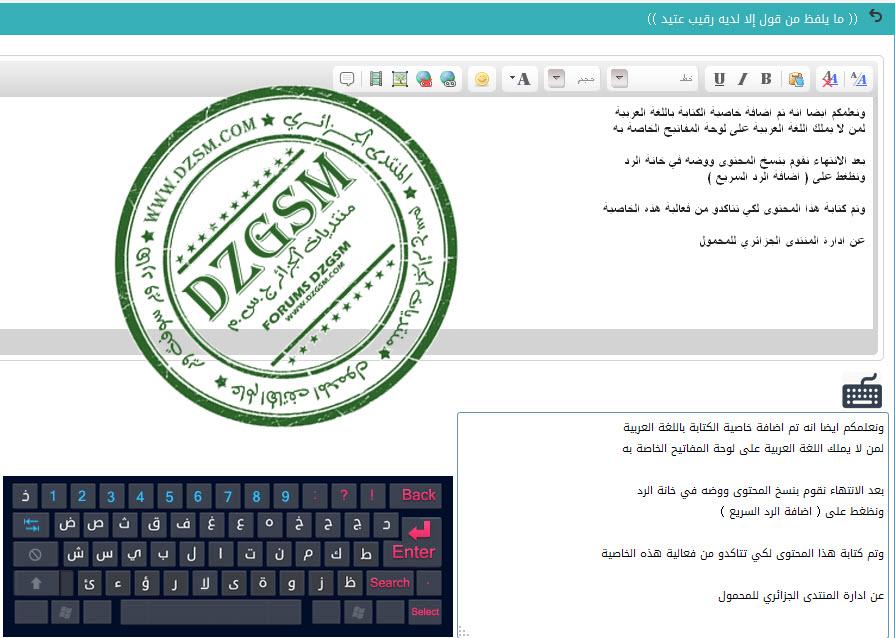 قوانين مهمة لا عذر لمن لا يقرأ (الكتابة بالعربية - عنوان الموضوع - تهجم وشتم) =(جديد)