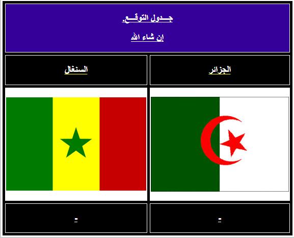 توقعاتكم للمباراة الثالثة الجزائر - السينغال الثلاثاء 27 جـانفـي 2015 ( وهدية )