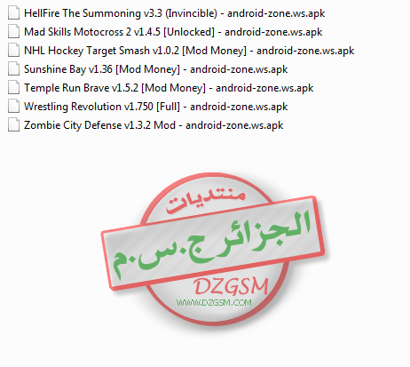تجميعية ألعاب مدفوعة للأندرويد 2015