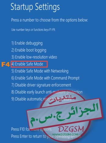 طريقة تفعيل الوضع الآمن ( Safe Mode ) في وندوز 8