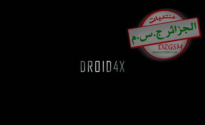 محاكي الأندرويد على الكمبيوتر Droid4X
