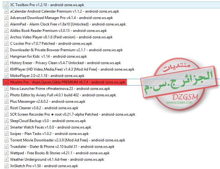 تجميعية برامج مدفوعة للأندرويد 27 مارس 2015