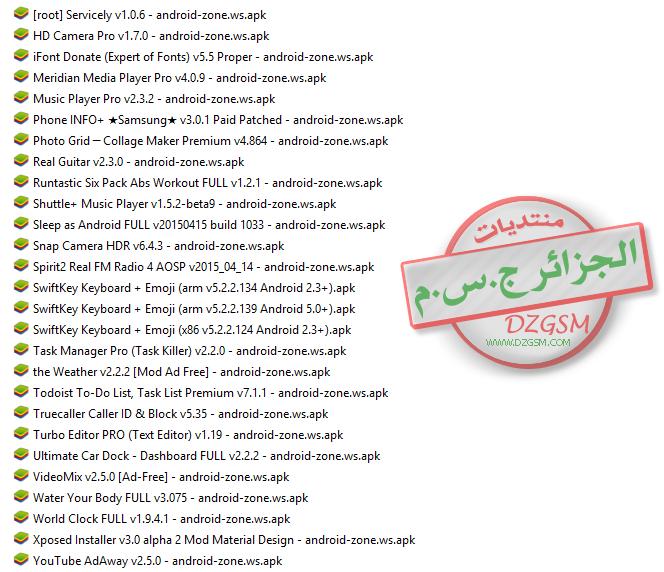 تجميعية برامج مدفوعة 19-04-2015