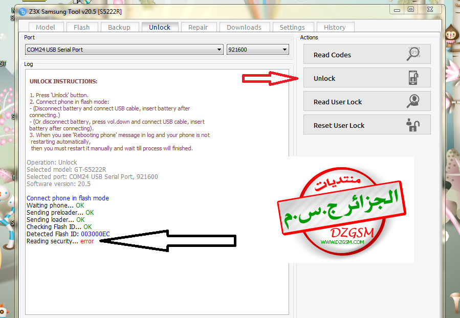 ���� ����� ����� ����� code sim lock ����� samsung r5222r