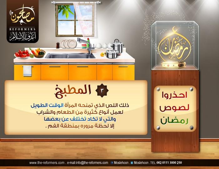 لصوص رمضان