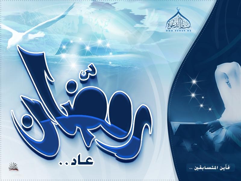 صور شهر رمضان كريم 1436 - 2015 جديدة متحركة , صور اللهم بلغنا رمضان
