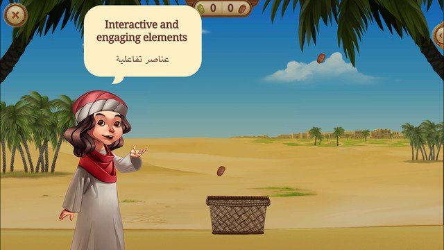 السيرة.. أول تطبيق تفاعلي يروي السيرة النبوية للأطفال