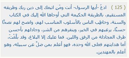 عارٌ علينا أهل الجزائر! أعلى أرضنا يُسبّ عثمان؟!