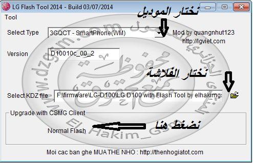 طريقة تفليش LG-D100-L20-التابع لشركة الاتصالات Mobilis