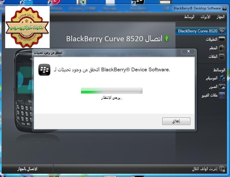 شرح  شرح عملية فلاش  مع التعريب لهاتفblackberry curve 8520 والتخلص من JVM error 102