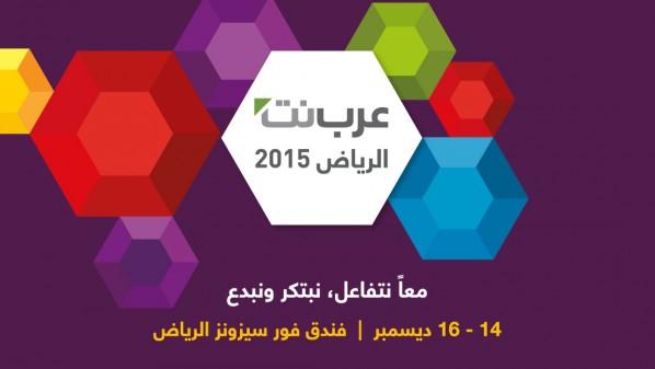 """ملتقى """"عرب نت الرياض 2015"""" ينطلق منتصف ديسمبر المقبل"""