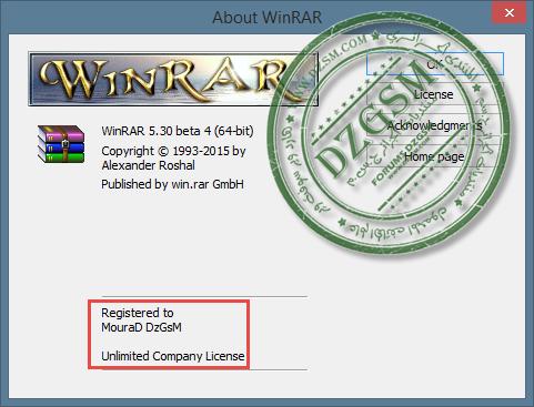 WinRAR v5.30 Beta 4 للنواتين