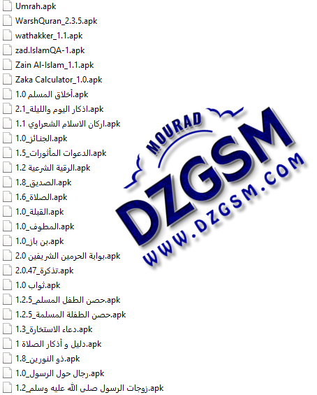 تجميعية 126 تطبيق إسلامي