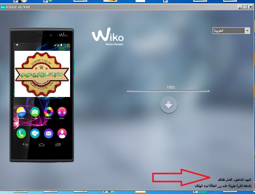 تحديث الهاتف الخليوي Wiko ridge 4G