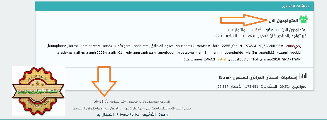 جديد 2016 المنتدى الجزائري للحمول يبحث عن حراس متعاقدين ليلا