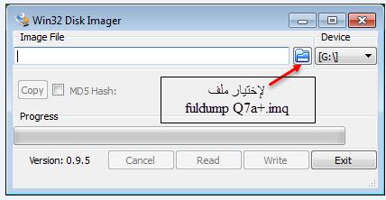 fuldump Q7a+.imq