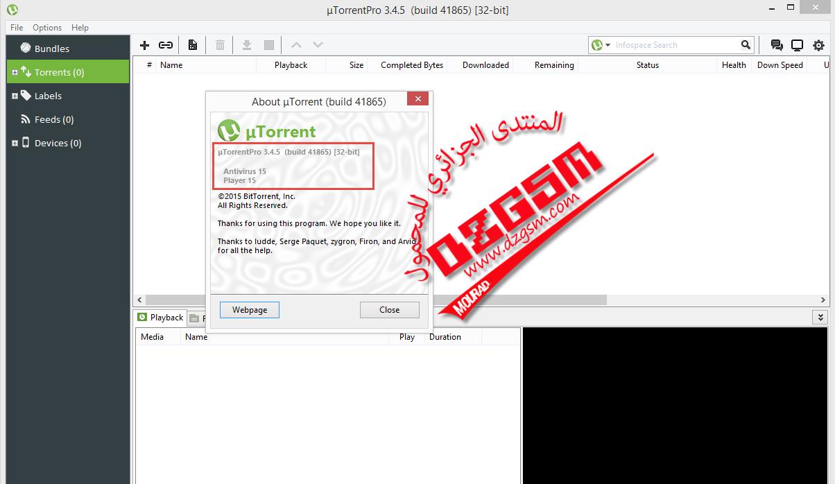 uTorrentPro بدون صداع الإشهارات (آخر تحديث 3.4.9 Build 43085 )