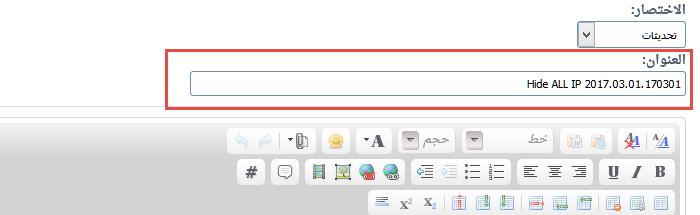 طريقة إدراج موضوع والتعديل على العنوان ( للمبتدئين )