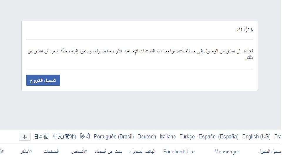 مشكلة في حساب فايس بوك