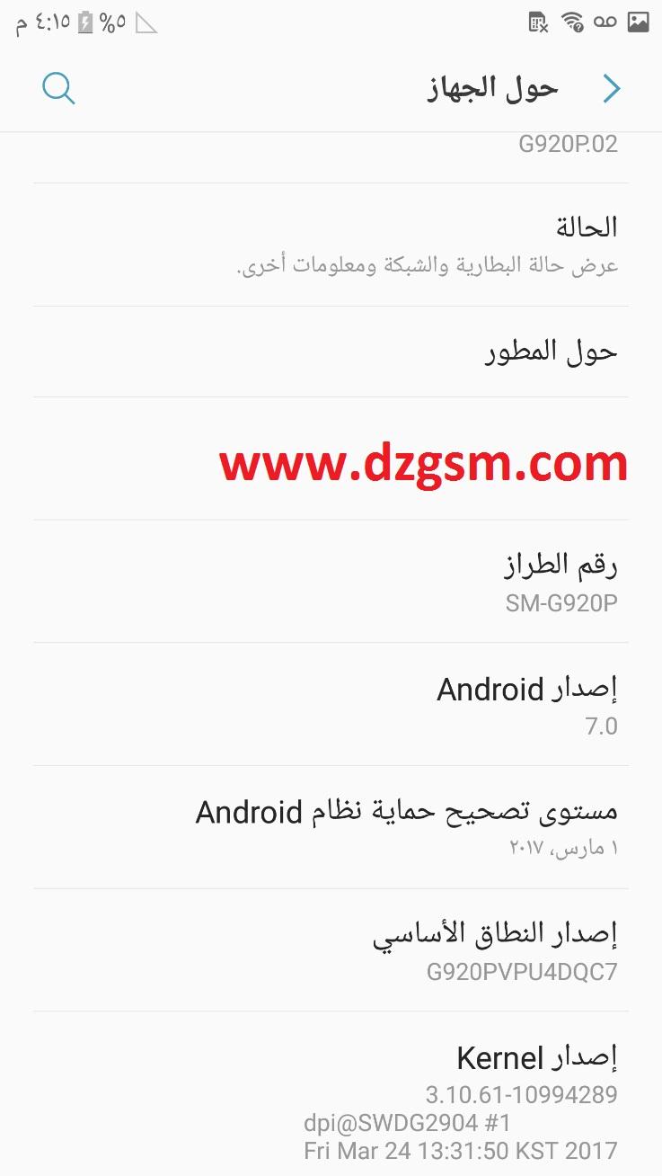 تعريب جهاز Galaxy S6 (Sprint). SM-G920P اصدار اندرويد نوجا 7.0.